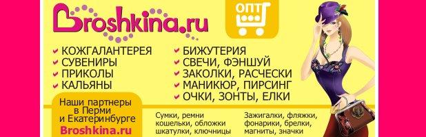 Broshkina.ru - Бижутерия, сувениры оптом. Наши партнеры в Перми и Екатеринбурге.