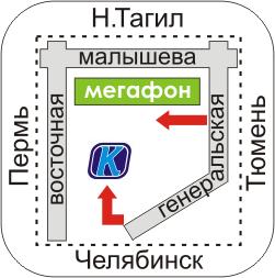 Кармента Екатеринбург Малышева-122, т.(343)380-50-70